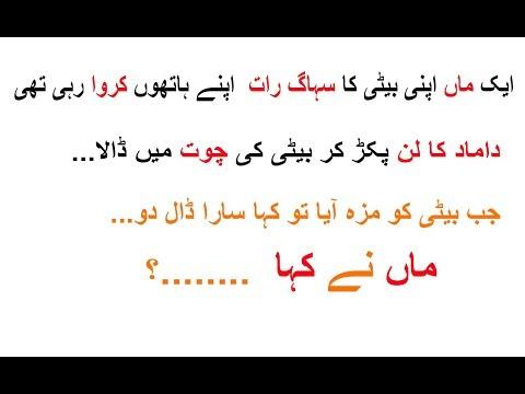 Xxx Mp4 داماد کا لن پکڑ کر بیٹی کی چوت میں ڈالا New Best Urdu Funny Jokes 3gp Sex