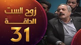 مسلسل زوج الست الحلقة 31 الواحدة والثلاثون والاخيرة | HD - Zoj Alset Ep 31