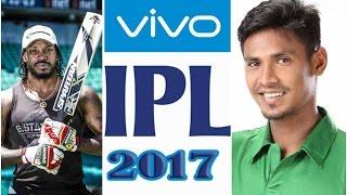 এবারের আইপিএলে ক্রিস গেইলকে ছাড়িয়ে যাবেন মুস্তাফিজ ??!! | Mustafizur Rahman's price in IPL 2017 !!