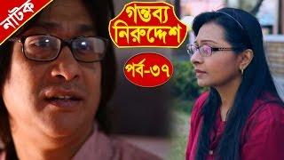 Bangla Natok | Gontobbo Niruddesh | EP - 37 | Bijori Barkatullah, Suzena, Partha Barua, Nadia