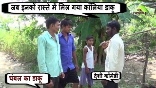 चम्बल का डाकू | Top Dehati Funny Videos | New Desi Comedy Video | Best Dehati Comedy Videos