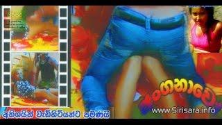 Anganawo Sinhala Film 1