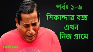 Sikandar Box Ekhon Nij Grame Full Part 1-6 2015 Bangla Eid Natok By Mosharaf Karim