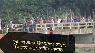 দুই দলের মারামারি||Brahmanbaria Bangladesh Clash||Brahmanbarian||Brahmanbaria Ashugonj Clash