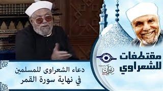 الشيخ الشعراوي | دعاء الشعراوى للمسلمين فى نهاية سورة القمر