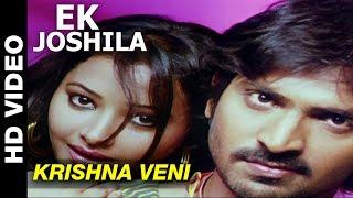 Krishna Veni | Ek Joshila | Vaibhav, Swetha Basu Prasad & Gowri Pandit
