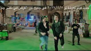 كليب تعويـــذه من  التعويـــذه فيلم  تــو غناء غــاندى 2017