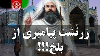 زرتشت پیامبری از بلخ Zoroaster from Balkh