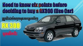 Need to know six points before deciding to buy a RX300 (use Cars),