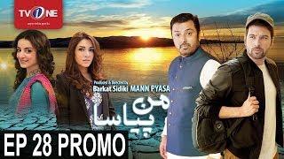 Mann Pyasa | Episode# 28 | Promo | Serial | Full HD | TV One