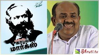 Karl Marx History - S. Ramakrishnan speech   காரல் மார்க்ஸ் வாழ்க்கை வரலாறு - எஸ்.ராமகிருஷ்ணன்