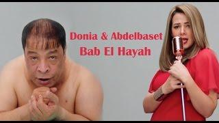دنيا سمير غانم وعبد الباسط حموده | باب الحياه - Donia Samir Ghanem Ft. Abdelbaset | Bab El Hayah