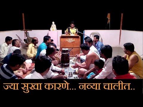 Xxx Mp4 Jya Sukha Karane Dev Vedavala Bhajan Dalvi Bandhu Shiposhi Ratnagiri 3gp Sex
