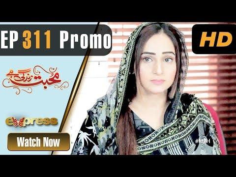 Xxx Mp4 Pakistani Drama Mohabbat Zindagi Hai Episode 311 Promo Express TV Dramas Madiha 3gp Sex