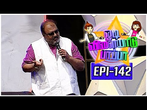 Xxx Mp4 Odi Vilayadu Pappa 5 Epi 142 Best Performers Lalith Raghavendrar 12 04 2017 3gp Sex