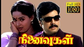 Ninaivugal | Karthik,Radha,Sripriya | Tamil Superhit Movie HD