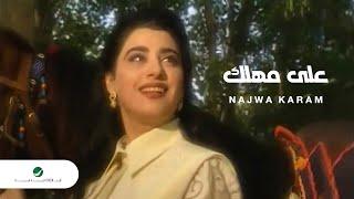 Najwa Karam Aala Mahlak نجوى كرم - على مهلك