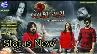 બેવફા યારા. Bewafa Yaara vijay suvada new what's app status