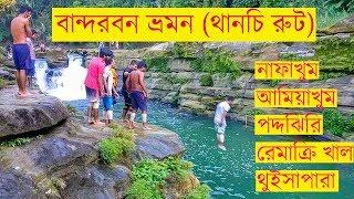 Amiakhum Nafakhum Bandarban !! tour GUIDE !! with Poddojhiri Amiakhum Nafakhum remakri velakhum