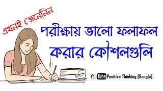14 techniques to do the best result in the examination [Bangla]