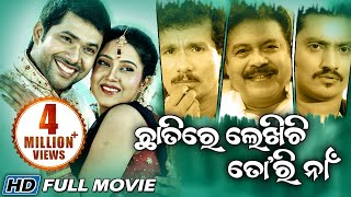 CHHATIRE LEKHICHHI TORI NAAN Odia Super Hit Full Film | Sabyasachi, Barsha, Chandan