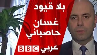 بلا قيود مع غسان حاصباني دولة نائب رئيس الوزراء ووزير الصحة اللبناني.