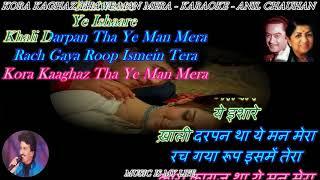 Kora Kaghaz Tha Ye Man Mera - Karaoke With Scrolling Lyrics Eng. & हिंदी