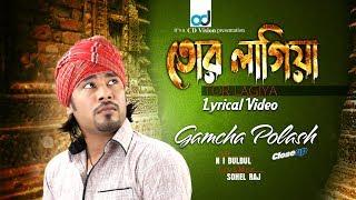 Tor Lagiya ( তোর লাগিয়া ) Gamcha Polash | Bangla New Song 2018 | CD Vision