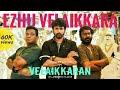 Velaikkaran Ezhu Velaikkara Video Song Sivakarthikeyan Nayanthara Anirudh mp3