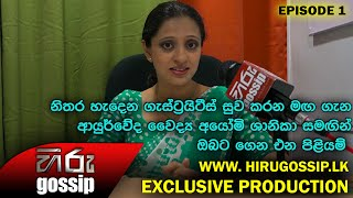 Dr Ayomi Shanika Ayurvedic Treatment for Gastritis - Episode 1