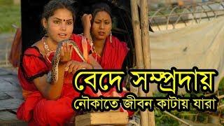 বেদে সম্প্রদায়: নৌকাতেই সারাজীবন কাটায় যারা | Bohemian Community | Bangla Documentary
