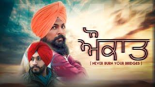 Aukaat+%7C+%28Full+HD%29+%7C+Satinder+Khehra++%7C+New+Punjabi+Songs+2018+%7C+Latest+Punjabi+Songs+2018