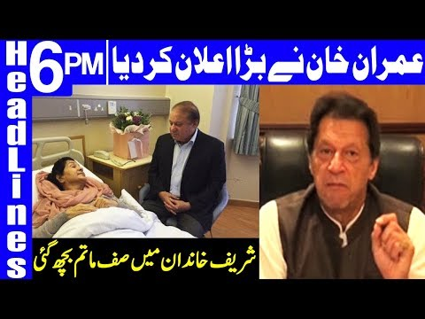 Xxx Mp4 Imran Khan S Big Statement About Kulsoom Nawaz Death Headlines 6 PM 11 September 2018 Dunya 3gp Sex