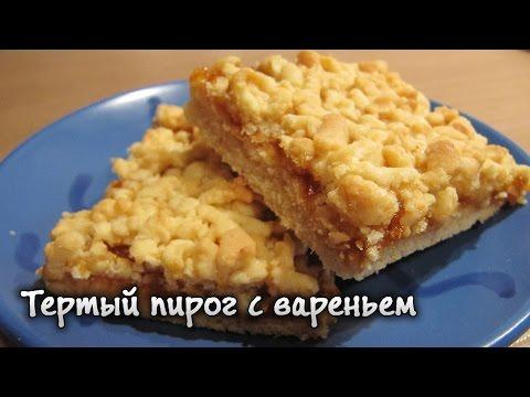 Тёртый пирог с вареньем видео рецепт
