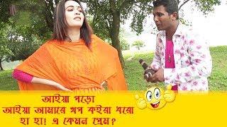 আইয়া পড়ো, আইয়া আমারে খপ কইরা ধরো! হা হা! এ কেমন প্রেম? দেখুন -  Funny Video - Boishakhi TV Comedy