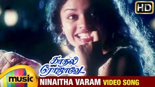 Kadhal Rojave Tamil Movie Songs HD | Ninaitha Varam Video Song | George Vishnu | Pooja | Ilayaraja