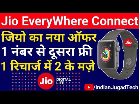 Jio 1 सिम से डबल मज़ा Jio Everywhere Connect Offer on New Apple Watch Series 3
