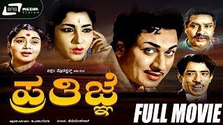 Prathigne – ಪ್ರತಿಜ್ಞೆ|Kannada Full HD Movie *ing Dr Rajkumar, Jayanthi