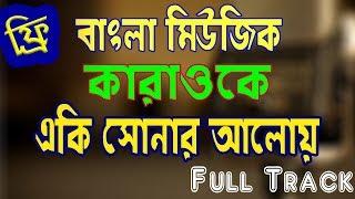 BANGLA KARAOKE FULL MUSIC TRACK EKI SONAR ALOY FREE DOWNLOAD NOW MUSIC BANK BD