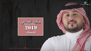 Majid El Madani ... Ahbik - Lyrics Video | ماجد المدني ... احبك - بالكلمات
