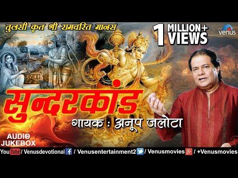 Xxx Mp4 सुन्दरकांड Sunderkand Anup Jalota रामायण के सुन्दरकांड Hindi Devotional 2017 3gp Sex