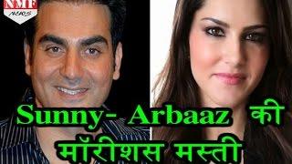 मॉरीशस  में Sunny Leone के साथ मस्ती कर रहे Arbaaz Khan