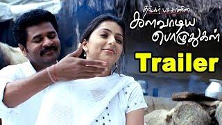 Kalavaadiya Pozhuthugal - Official Trailer   Prabhu Deva   Bhumikha   Prakash Raj   Thangar Bachan