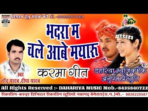 Xxx Mp4 CG KARMA GEET BHADRA MA CHALE AABE MAYARU NARENDRA YADAV 8085887668 CG KARMA SONG DAHARIYA MUSIC 3gp Sex