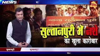 Outer Delhi Sultanpuri : नशे का खुला कारोबार और गुंडागर्दी रोकने में नाकाम पुलिस | Delhi Darpan TV