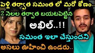 పెళ్ళైన రెండు నెలలకి సమంత లో మరో కోణాన్ని బయటపెట్టిన అఖిల్ Akhil Reveals About Samantha