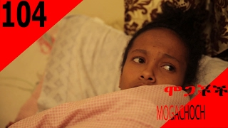 Mogachoch EBS Latest Series Drama - S05E104 - Part 104