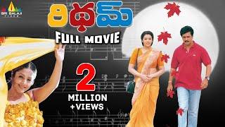 Rhythm Telugu Full Movie | Arjun, Jyothika, Meena | Sri Balaji Video