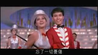 1966年  静婷、方逸华、李芷苓(合唱) - 「娱乐至上」【电影(香江花月夜) 插曲】
