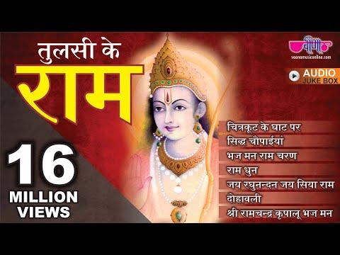 Xxx Mp4 New Ram Bhajan Hindi 2017 Shree Ramchandra Kripalu Bhajman Best Ram Bhajans HD 3gp Sex